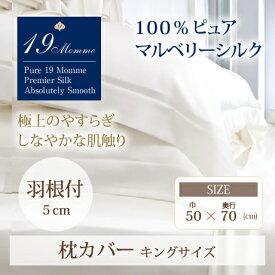 シルク100% 19M 枕カバー(羽根付)【キングサイズ】/無地/14色/シルク