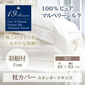 シルク100% 19M 枕カバー(羽根付)【スタンダードサイズ】/無地/14色/シルク