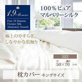 シルク100% 19M 枕カバー【キングサイズ】/無地/14色/シルク