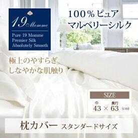 シルク100% 19M 枕カバー【スタンダードサイズ】/無地/14色/シルク