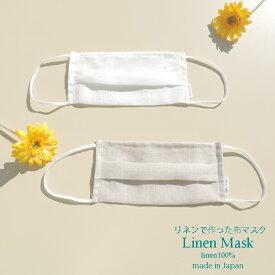 【予約販売】マスク リネン Mサイズ レギュラーサイズ 女性用 マスク 日本製 花粉症 エコ 洗える 便利 携帯 軽い 嵩張らない おしゃれ 予備