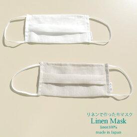 【予約販売】 マスク リネン Lサイズ 大きめサイズ マスク 日本製 花粉症 エコ 洗える 便利 携帯 軽い 嵩張らない おしゃれ 予備 乾きが早い
