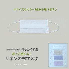 マスク リネン Mサイズ レギュラーサイズ 女性用 リネン マスク 日本製 麻 エコ 洗える 便利 携帯 軽い 嵩張らない おしゃれ 予備