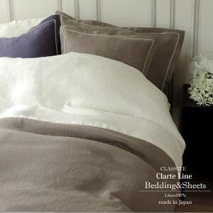 CLASSITE リネン ピロケース 枕カバー Clarte Line Lサイズ 日本製 カラー 高級 麻 イタリア リニフィッチオ 紡績糸使用【ホワイトデー 母の日】