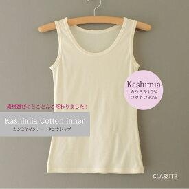 【クーポン発行中】 カシミヤ スーピマ タンクトップ CLASSITE 保温性 温かい 肌に優しい 敏感肌 保温性 肌着 ウール インナー 日本製