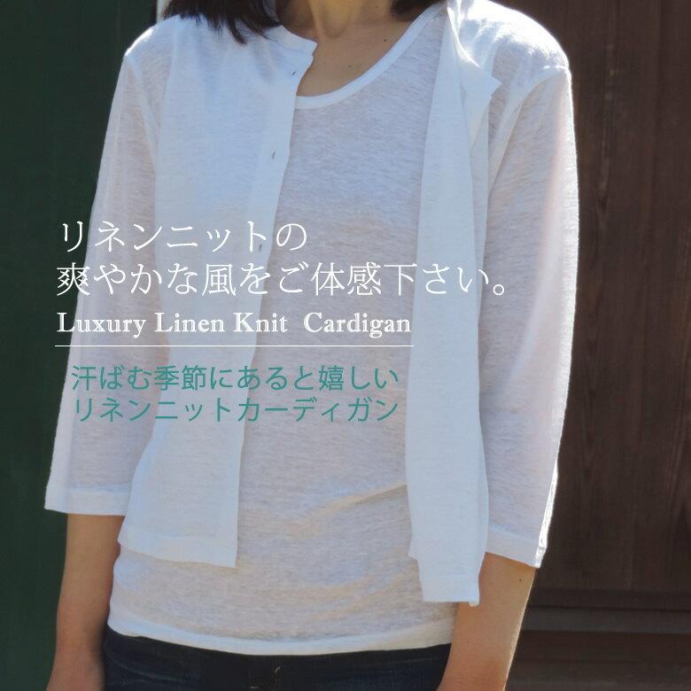 リネンニット ソフト天竺 カーディガン CLASSITE【麻 吸汗 速乾 】 日本製