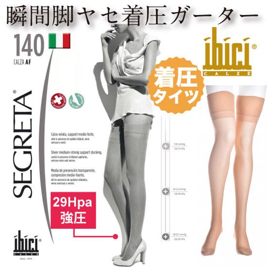 ibici【イビチ】セグレタ/SEGRETA140CALZA・イタリア製オールシーズン/ライクラファイバースーパーサポートタイプ/つま先かかと補強付き着圧ガーターシアータイツ/140デニール