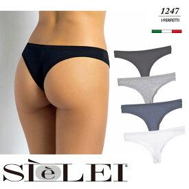 SIELEI /シェレイ I PERFETTI/パーフェクト ベーシックコレクションインポートランジェリーストレッチコットンイタリア ブラジリアン