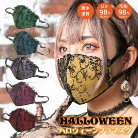 ハロウィンマスク 大人 レース付きブラマスク ハロウィーンver. 日本製 洗えるマスク ファッション 仮装 コスプレ 刺繍 パーティ かぼちゃ 口元 Made in Japan Halloween