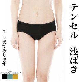 【日本製】浅ばきショーツ テンセル 大きいサイズ 小さいサイズ