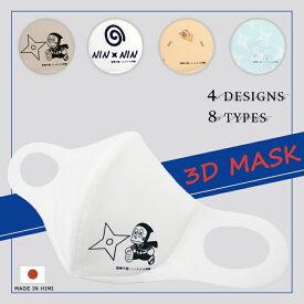 忍者ハットリくんマスク ブラマスク 洗えるマスク 日本製 洗える 不織布 立体 個包装 Made in Japan レディース キッズ 蒸れない 通気性 耳が痛くならない お出かけ キャラクター 獅子丸 SS S M L LL