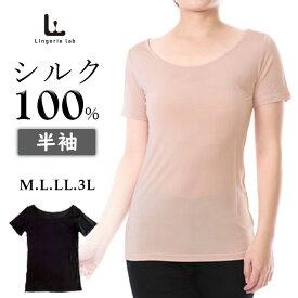 【送料無料】シルクインナー 半袖 [M/L/LL/3L] シルク100% 薄手 温活 肌着 保温 温感 絹 無地 クルーネック レディース シャツ