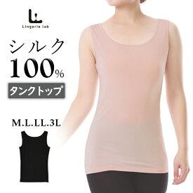 【送料無料】シルク100% タンクトップ[M,L,LL,3L] シルク 薄手 温活 肌着 保温 温感 絹 無地 クルーネック レディース 敏感肌 冷え取り 冷えとり