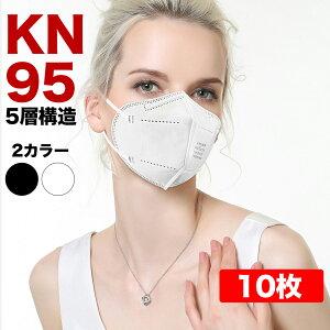 KN95マスク 10枚セット マスク 在庫あり 使い捨てマスク 防塵マスク 不織布マスク 使い捨て 白 不織布 大きめ 立体マスク 女性用 男性用 販売 大人用 ホワイト ブラック
