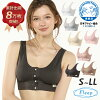 All five colors (pink brown cream gray black) of 4 《 fastening in front bra 》 81022 front hook non wire software bra ●● size (S/M/L/LL)