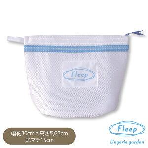 (あす楽) 洗濯ネット   楽天ランク1位 お手入れ しやすいように作りました やさしく洗う Fleepオリジナル 洗濯ネット! Fleep フリープ ランドリーネット クリーニングネット ブラジャー ショー