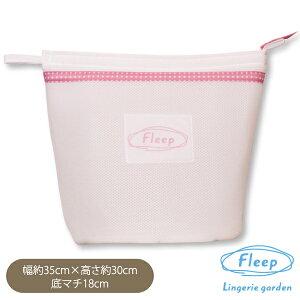 (あす楽) 洗濯ネット | お手入れ しやすいように作りました やさしく洗う Fleepオリジナル 洗濯ネット! Fleep フリープ ランドリーネット クリーニングネット ブラジャー ショーツ ブラ 大 手