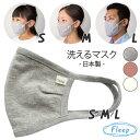 マスク | WEB限定品 洗えるマスク 綿ベア天 シルク Fleepオリジナル 繰り返し使える 布マスク 86027 Fleep フリープ キッズ レディース…