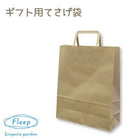 (あす楽) ギフトバッグ | 袋 ギフト 贈答用 手提げ紙袋 手提げ袋 てさげ てさげ袋 プレゼント 紙袋単品での購入不可 ギフトラッピング用品 誕生日 Fleep フリープ ラッピング おしゃれ シンプル 1枚 ベーシック 未晒し クラフト 手軽