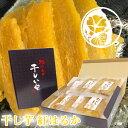 干しいも 茨城県産 紅はるか900g(150g×6袋入り) 送料無料 さつまいも 干し芋 干しいも