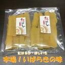ほしいも 茨城県産 紅はるか300g(150g×2袋入り) DM便お試しサイズ 送料無料