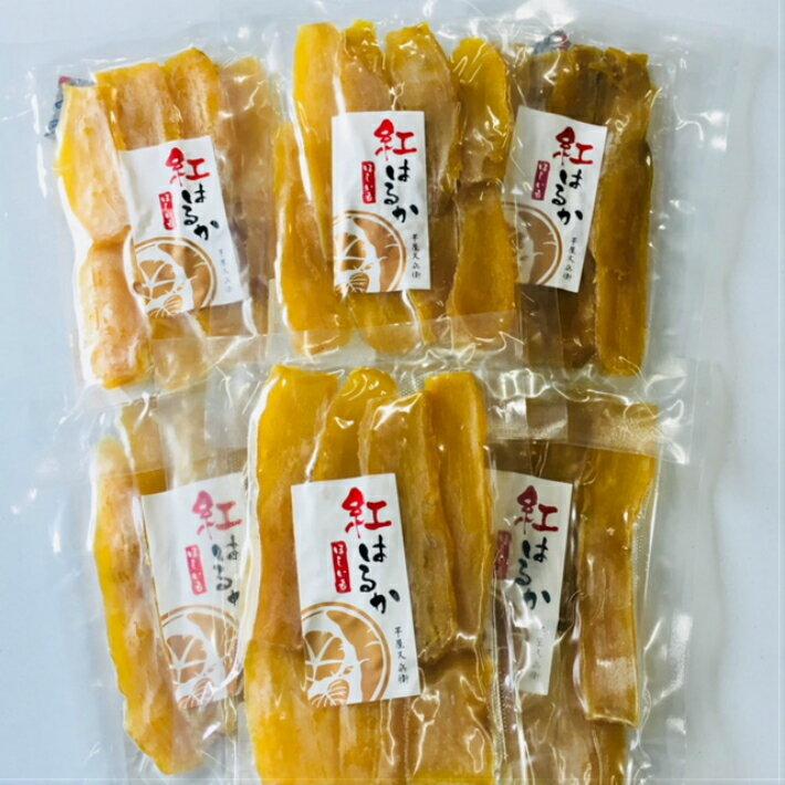 干しいも 茨城県産 紅はるか900g(150g×6袋入り) 送料無料