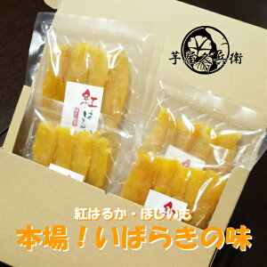 ネコポス対応 ほしいも 茨城県産 紅はるか600g (150g×4袋入り) ポスト投函なのでご不在でもOK! 送料無料【FKTGD】 芋屋久兵衛 さつまいも 干し芋 干しいも