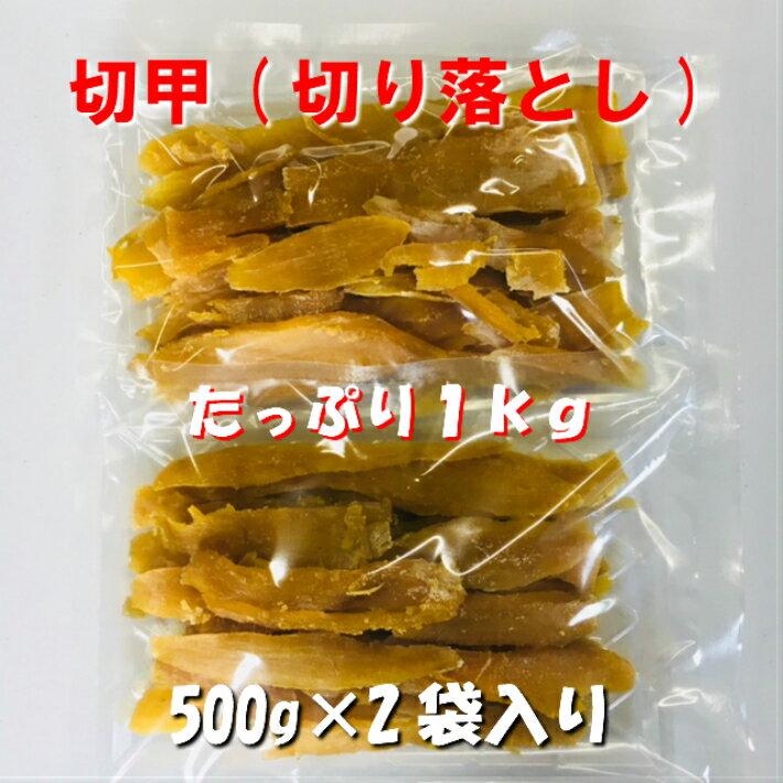 干し芋 紅はるか切甲(切り落とし)たっぷり1kg(500g×2袋) 訳あり 粉ふき お徳用サイズ 送料無料 茨城県産