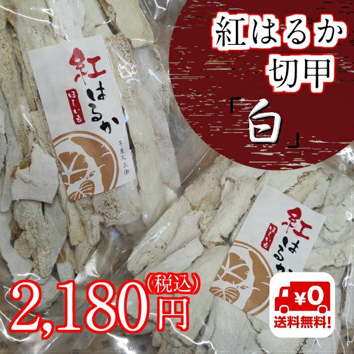 干し芋 紅はるか切甲(切り落とし)1kg(500g×2袋) 熟成粉ふき 白 お徳用サイズ 送料無料 茨城県産