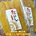 ネコポス対応 ほしいも 茨城県産 紅はるか200g(100g×2袋入り)メール便 お試しサイズ 送料無料