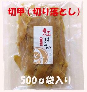 【数量限定】干し芋 紅はるか 切甲(切り落とし) 500g袋 粉ふき ほしいも 訳あり 送料無料 茨城県産 芋屋久兵衛 さつまいも 干しいも