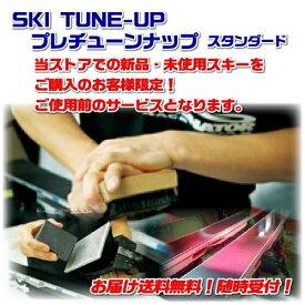 SKI TUNE-UP(板チューンナップ)【返送送料無料】 プレチューンナップ/スタンダード ご購入用【スキーチューンナップ】