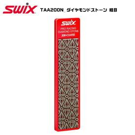 SWIX(スウィックス)【チューンナップ用品/メンテナンス】 TAA200N ダイヤモンドストーン 粗目【メンテナンス用品】