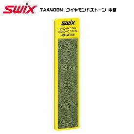 SWIX(スウィックス)【チューンナップ用品/メンテナンス】 TAA400N ダイヤモンドストーン 中目【メンテナンス用品】