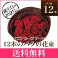 ダズンローズブーケ12本のバラの花束