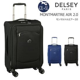 DELSEY デルセー ソフトスーツケース mサイズ キャリーケース 超軽量 中型 フロントオープン 拡張 エキスパンダブル セキュリテックZIP MONTMARTRE AIR 2.0 5年国際保証 74L