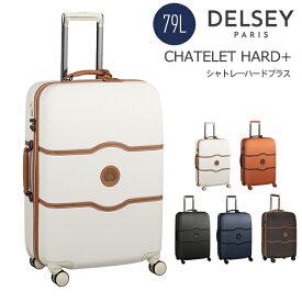 DELSEY デルセー スーツケース mサイズ ストッパー機能 日本限定モデル 可愛い 中型 人気 おしゃれ CHATELET HARD+ シャトレーハードプラス ハードキャリーケース マット加工 79L 大容量 軽量