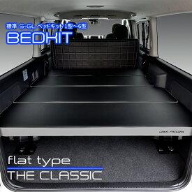 【期間限定★送料無料★2020年10/16(0:00)〜2020年10/19(24:00)】ハイエース200系 標準 S-GL ベッドキット 1型〜6型 flat4 THE CLASSIC