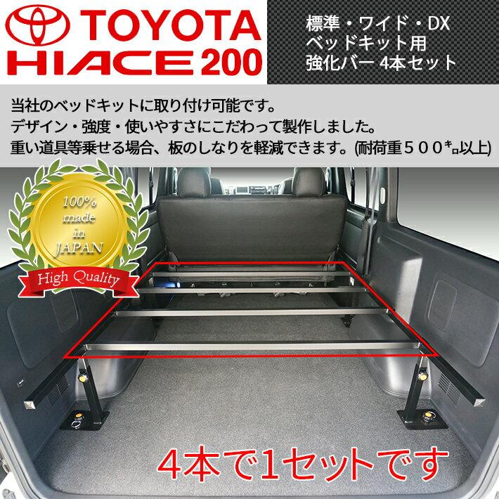 ハイエース200系 標準・ワイド・DX 強化バー 4本セット