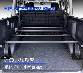 ハイエース200系 標準・DX 強化バー 4本セット