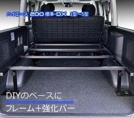 ハイエース200系 標準・DX 1型〜5型 ベッド用 フレーム+強化バー