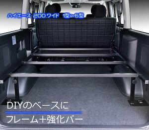 ハイエース200系 ワイド 1型〜6型 ベッド用 フレーム+強化バー