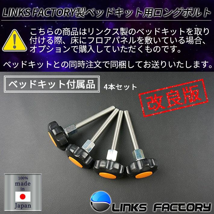 ハイエース200系 リンクスファクトリー製 ベッドキット専用 ロングボルト 4本セット(付属品)