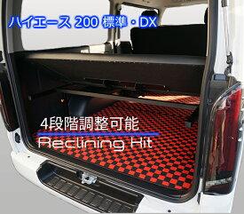 ハイエース200系 標準・DX 1型〜6型 リクライニングキット