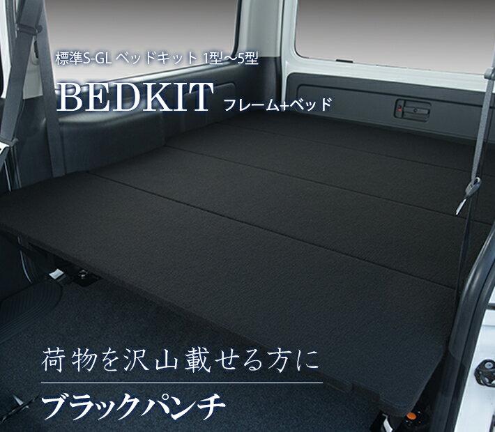 【期間限定★送料無料★2019年4/16(0:00)〜5/5(24:00)】ハイエース200系 標準 S-GL ベッドキット   1型〜5型 ブラックパンチカーペット