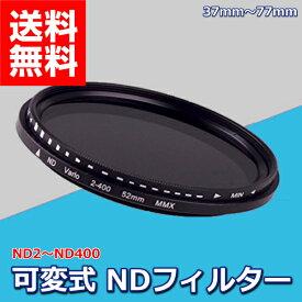 可変式 NDフィルター 減光フィルター ND2 〜 ND400 可変 37mm 〜 77mm レンズフィルター フィルター カメラ 一眼レフ 風景写真 減光 キズ 汚れ 防止