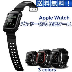 アップルウォッチ Apple Watch バンド 保護 ケース 一体型 おしゃれ ケース付き ベルト Series3 Series2 Series サイズ調節 運動 スポーツバンド