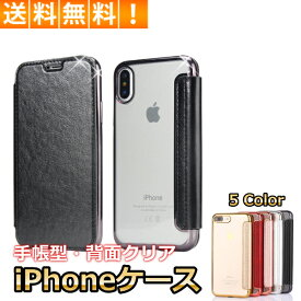iPhoneケース 手帳型 クリア iPhone12 Pro mini SE 2 iPhone11 Pro iPhoneX iPhoneXR iPhoneXS MAX iPhone8 iPhone7 plus おしゃれ アイホン アイフォン スマホケース