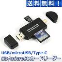 SDカードリーダー TypeC USB マイクロUSB microSD Type-C スマホ マルチカードリーダー PC macbook android タブレット スマートフォン