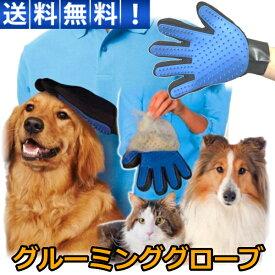 グルーミンググローブ 猫 犬 ペット の 抜け毛 が取れる ブラッシング 手袋 コーム ペットも 気持ちいい 美しい毛並み